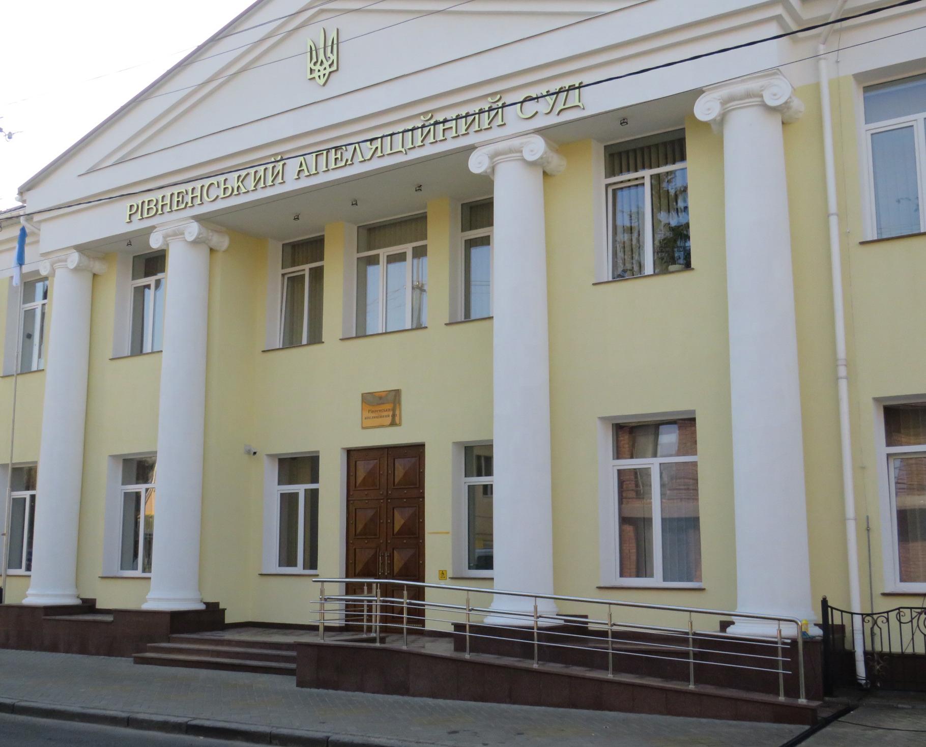 Рівненський апеляційний суд на Драгоманова!